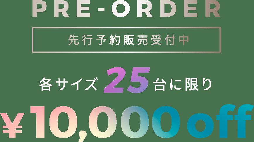 先行予約販売受付中 各サイズ25台に限り¥10,000off